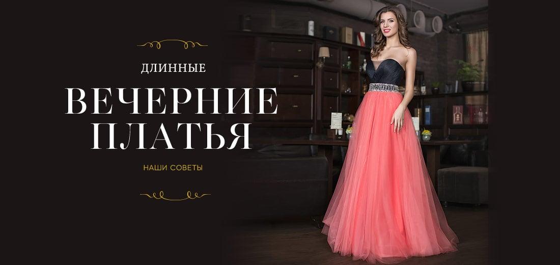 Как выбрать длинное вечернее платье?