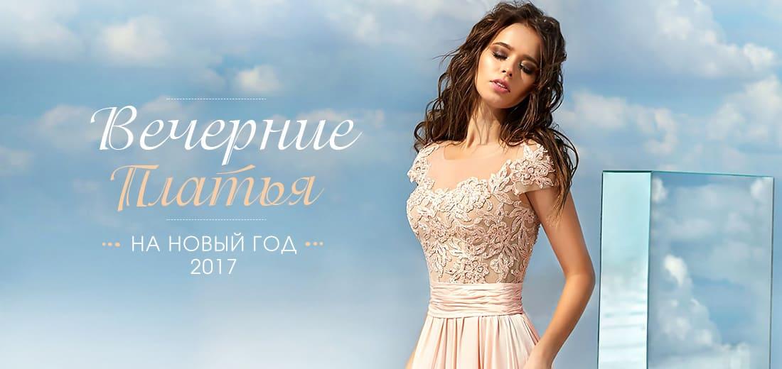 7644e07c61a Вечерние платья на новый год 2017 ▷ Свадебный Торговый Центр Вега ...