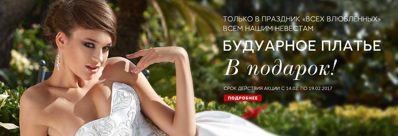 Акция: В праздник ВСЕХ ВЛЮБЛЕННЫХ– всем невестам будуарное платье в подарок!