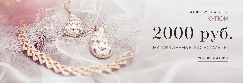 Акция: дарим 2000 рублей на свадебные аксессуары