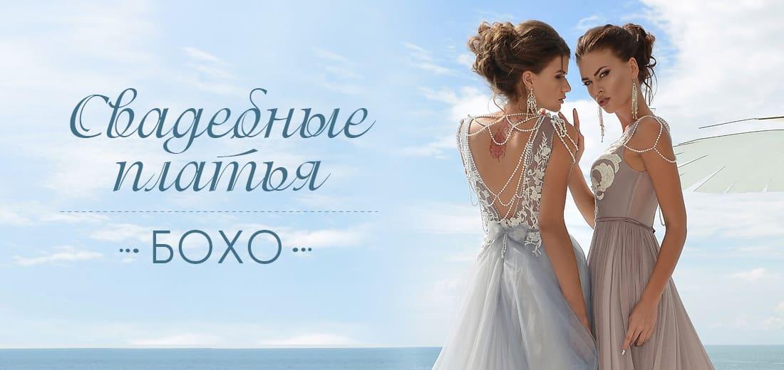Свадебные платья бохо