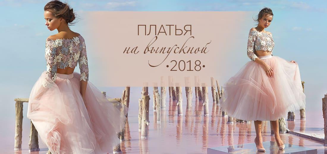 670b2311a85 Платья на выпускной 2018 ▷ Свадебный Торговый Центр Вега - Москва