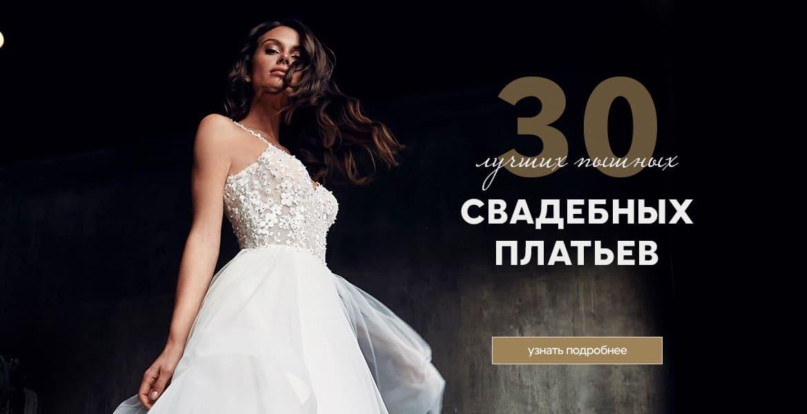 30 лучших свадебных платьев