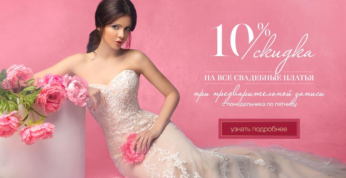 Скидка 10% на любое свадебное платье*