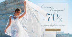3b0c8c9617d Свадебное платье Pollardi Rhea ▷ Свадебный Торговый Центр Вега в Москве
