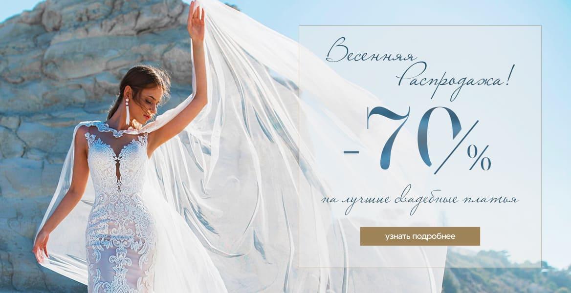 АКЦИЯ: Распродажа свадебных платьев