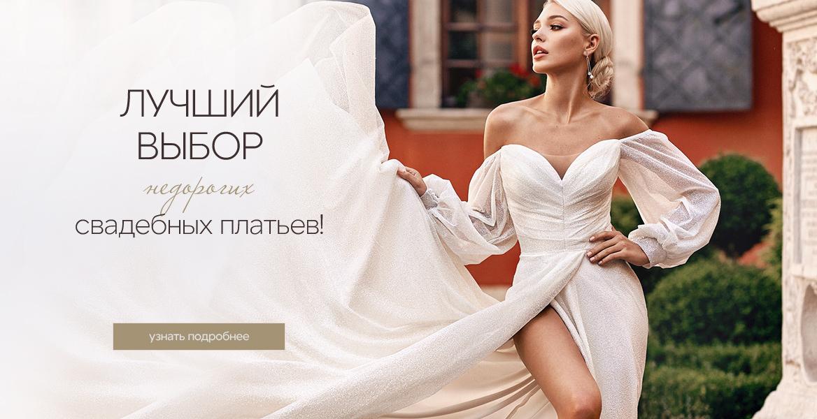 Акция: Недорогие свадебные платья