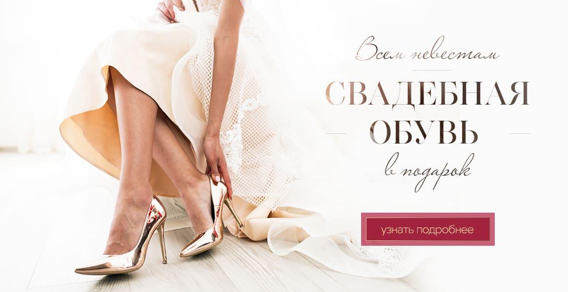 Свадебная обувь в подарок!