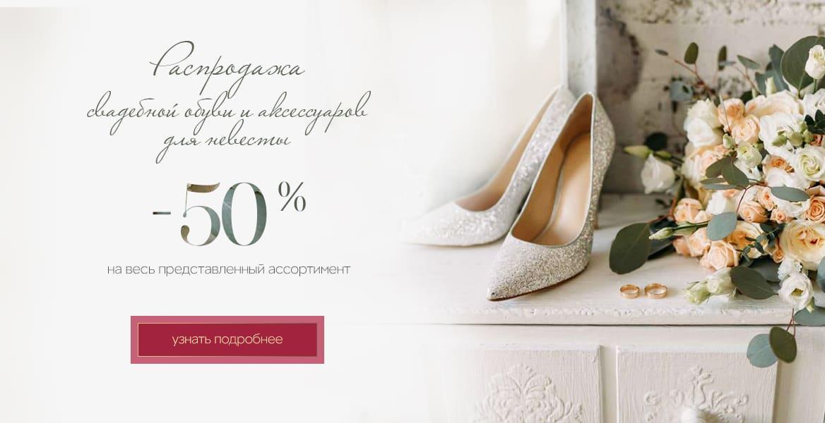 rasprodaga-obuvi-50