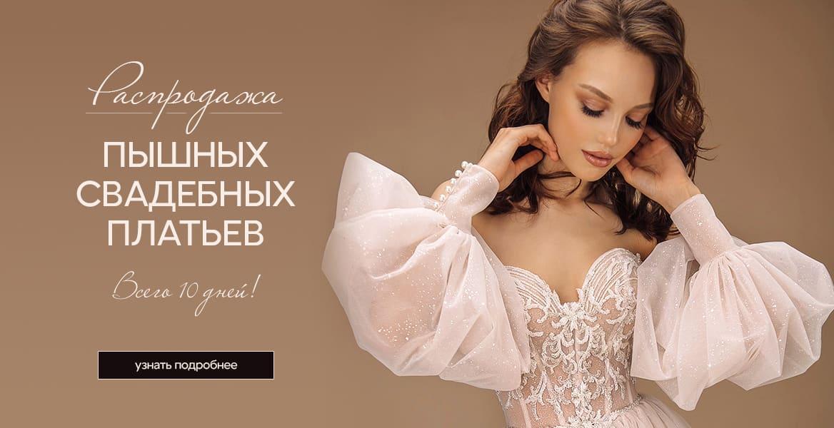 Распродажа пышных свадебных платьев!