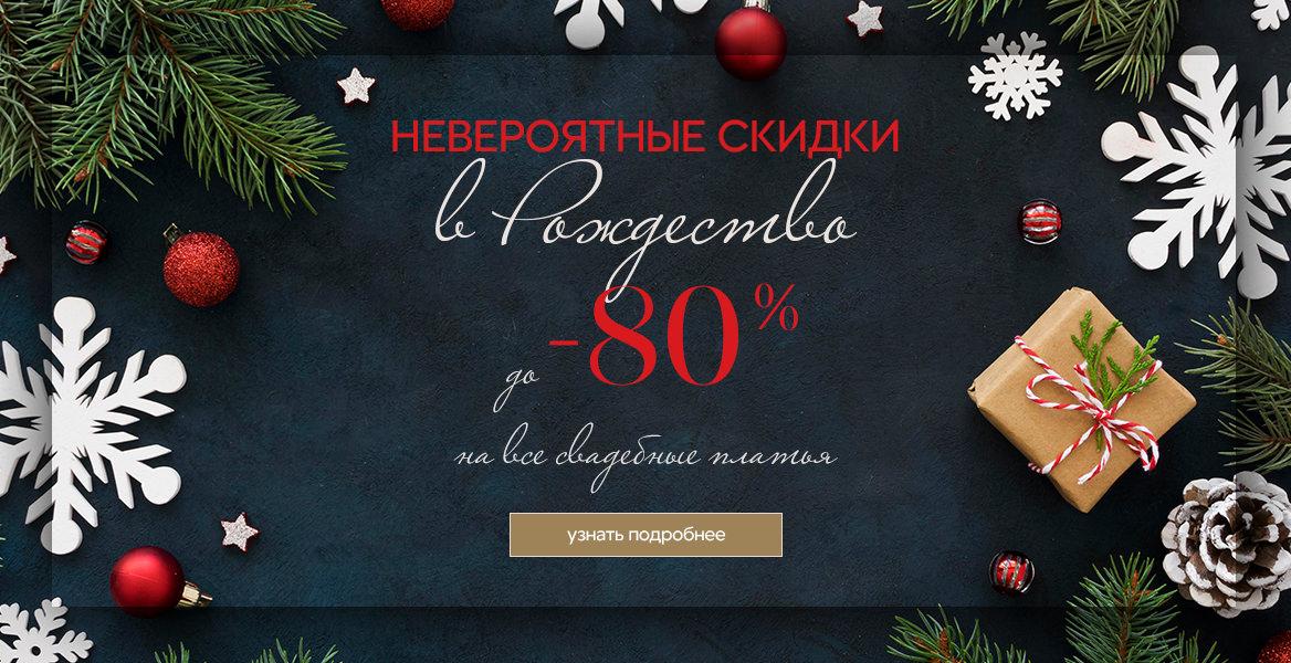 rogdestvenskie-skidki-vega-1168х600