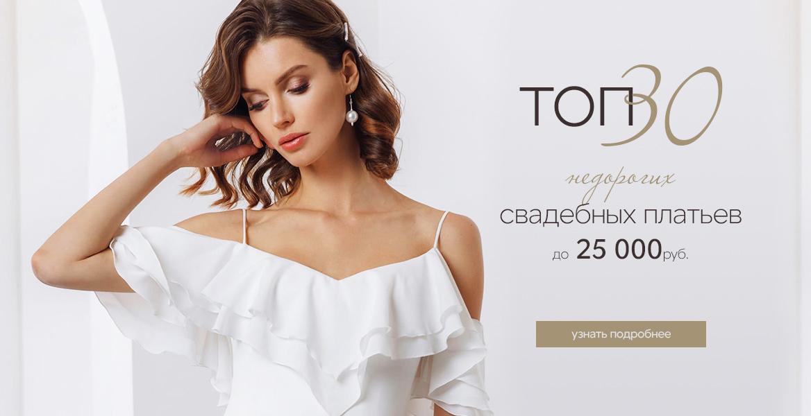 30 свадебных платьев до 25000 рублей!