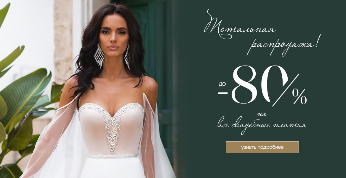 Свадебная распродажа t 3 2 1 t 5