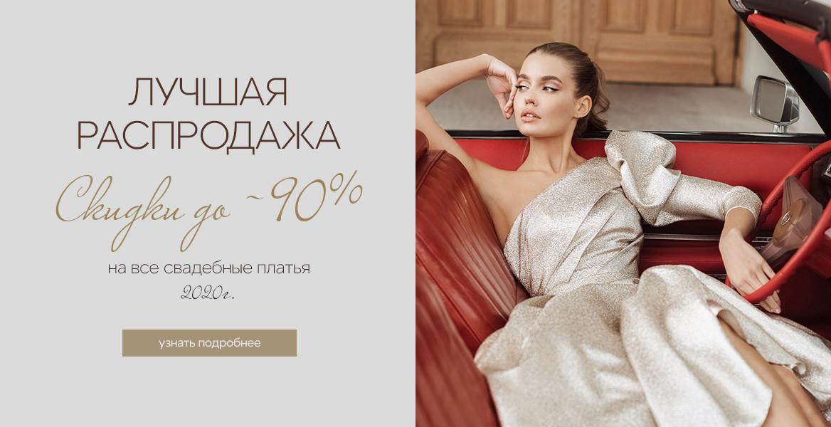 Распродажа свадебных платьев 2020