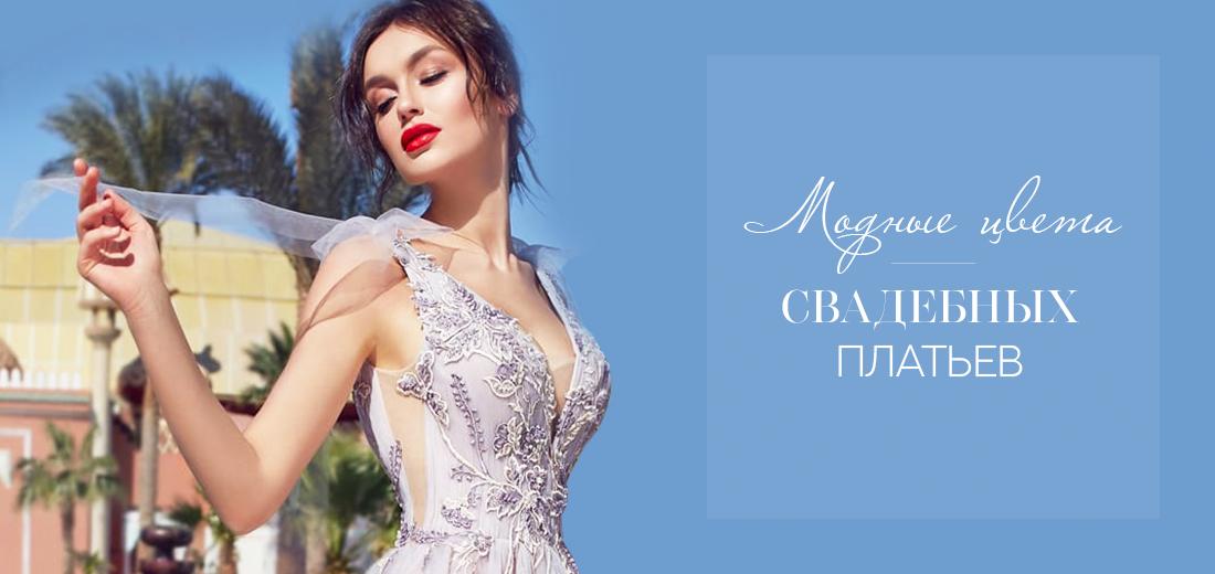 Модные цвета свадебных платьев 2021