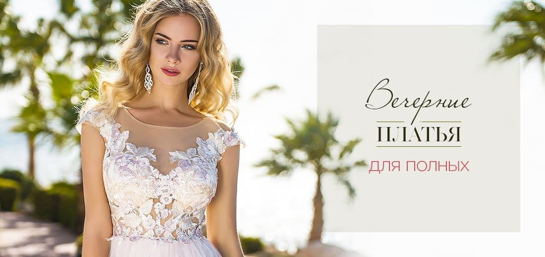 37d1892c084 Вечерние платья для полных ▷ Свадебный Торговый Центр Вега - Москва