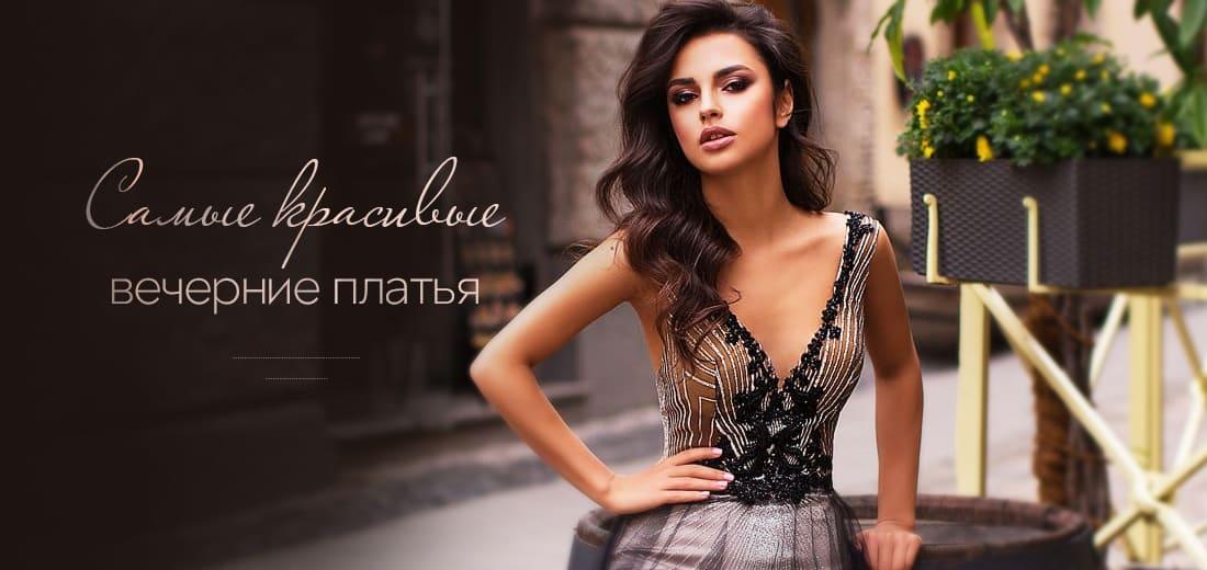 336f90c2615 Самые красивые вечерние платья ▷ Свадебный Торговый Центр Вега - Москва