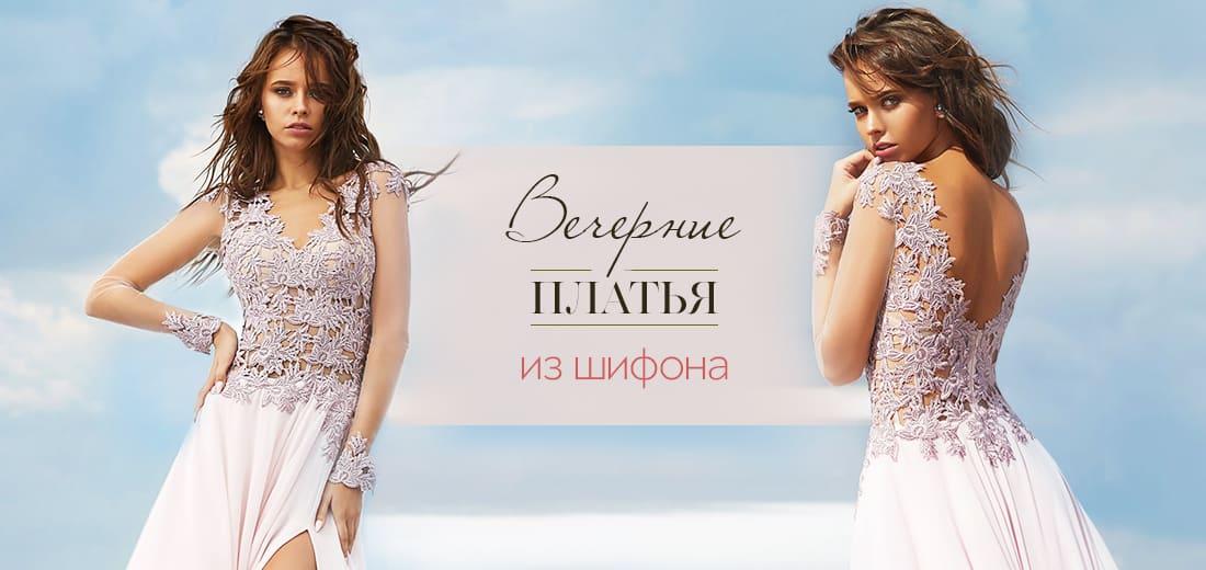 ee465a5c16f Вечерние платья из шифона ▷ Свадебный Торговый Центр Вега - Москва