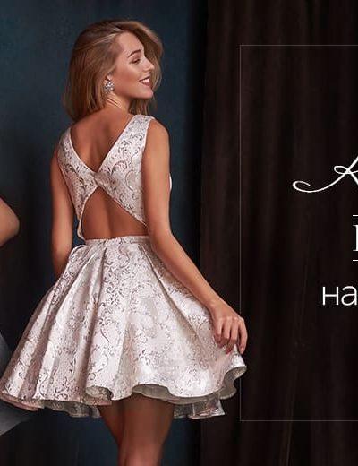 e57fb03c838a04e Короткие платья на выпускной ▷ Свадебный Торговый Центр Вега - Москва