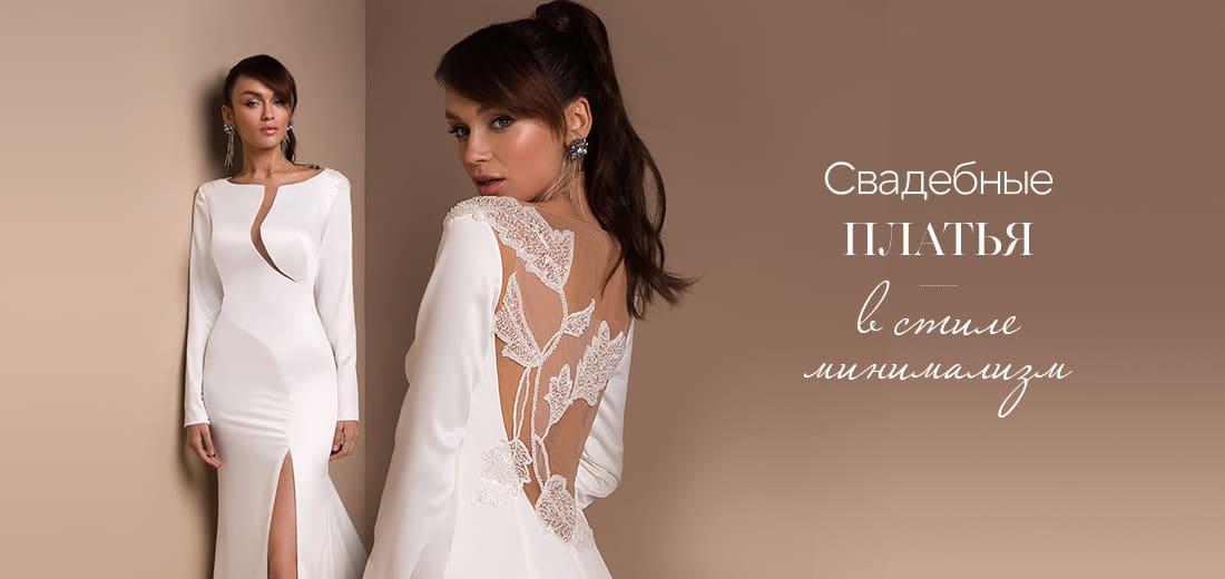 Свадебные платья в стиле минимализм