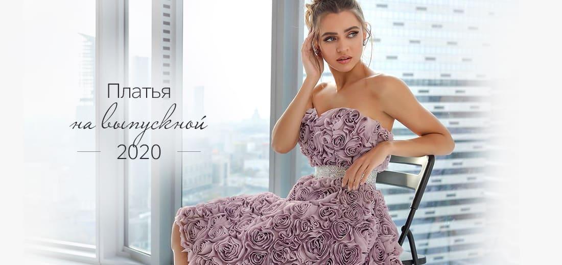 Платья на выпускной 2020
