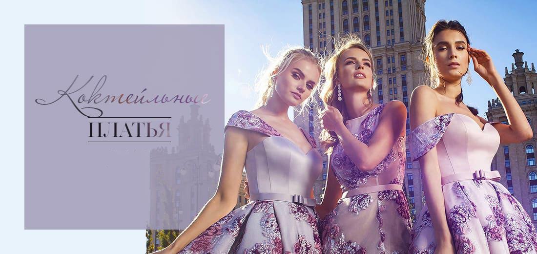 Коктейльные платья 2020
