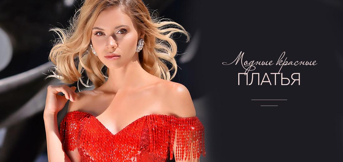 Модные красные платья 2021