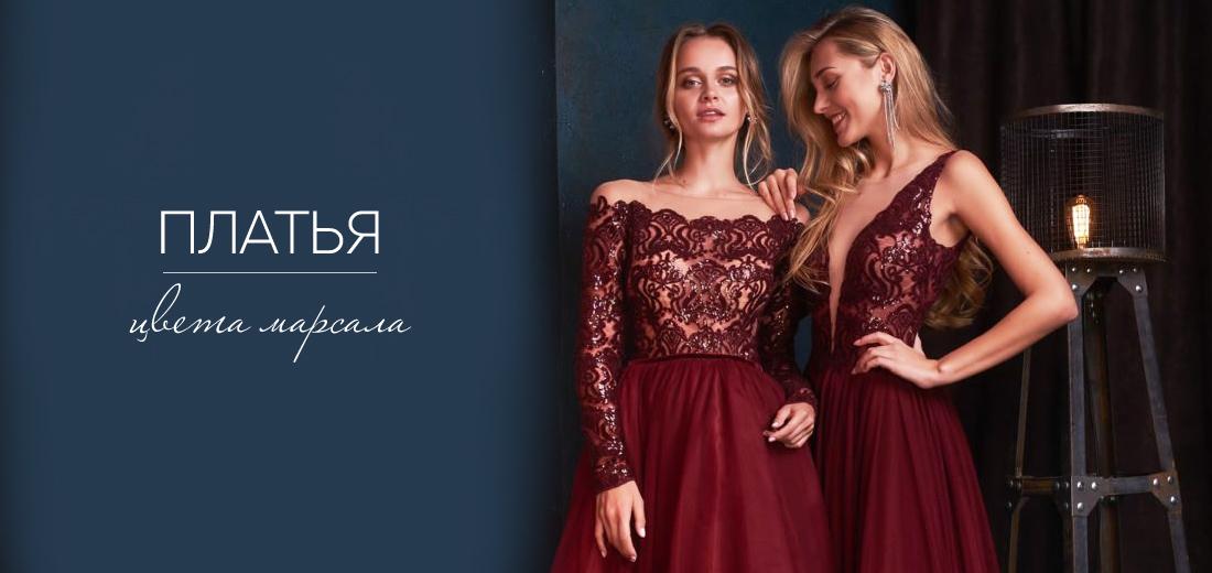 Платья цвета марсала 2021