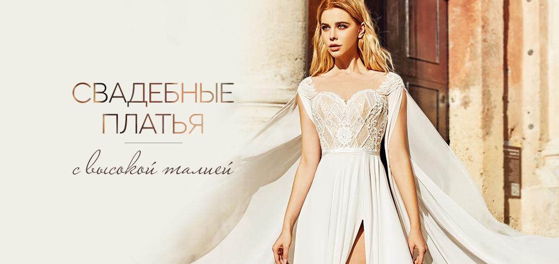 Свадебные платья с высокой талией