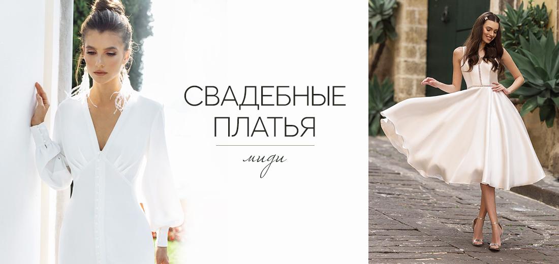 Свадебные платья миди