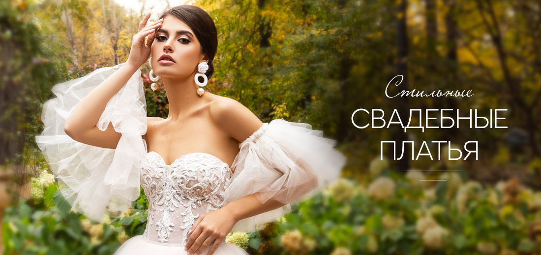 Стильные свадебные платья